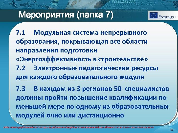 Мероприятия (папка 7) 7. 1 Модульная система непрерывного образования, покрывающая все области направления подготовки