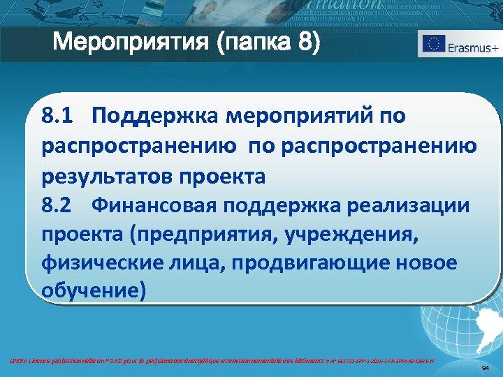 Мероприятия (папка 8) 8. 1 Поддержка мероприятий по распространению результатов проекта 8. 2 Финансовая