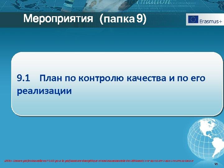 Мероприятия (папка 9) 9. 1 План по контролю качества и по его реализации LPEB