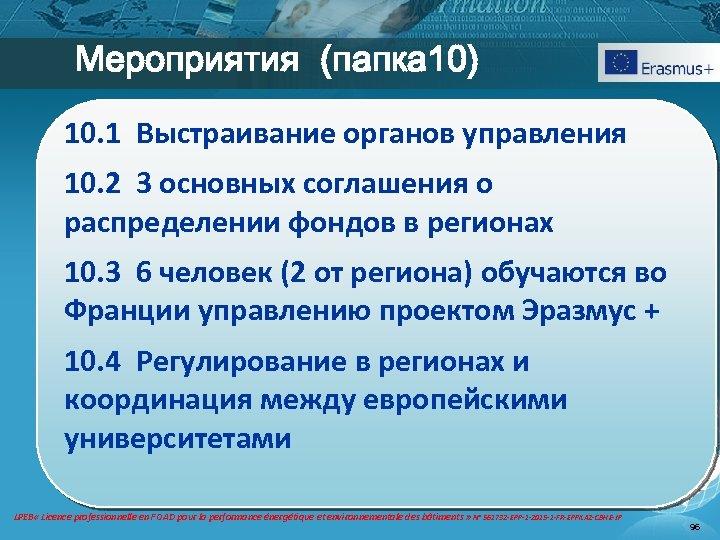 Мероприятия (папка 10) 10. 1 Выстраивание органов управления 10. 2 3 основных соглашения о