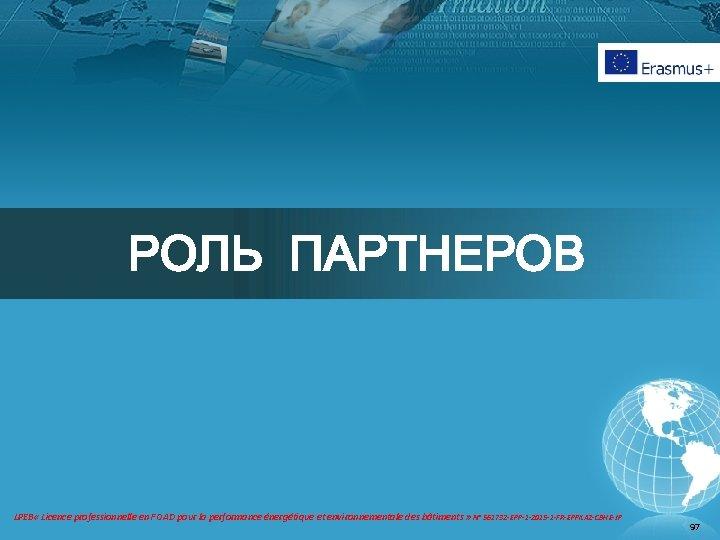 РОЛЬ ПАРТНЕРОВ LPEB « Licence professionnelle en FOAD pour la performance énergétique et environnementale