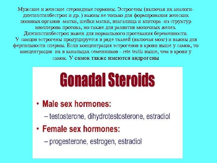 Мужские и женские стероидные гормоны. Эстрогены (включая их аналогидиэтилстилбестрол и др. ) важны не