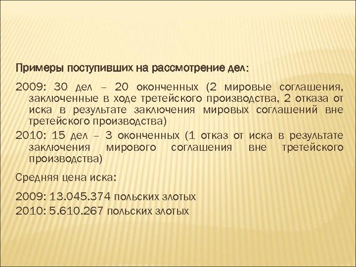 Примеры поступивших на рассмотрение дел: 2009: 30 дел – 20 оконченных (2 мировые соглашения,