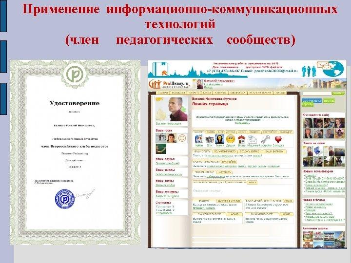 Применение информационно-коммуникационных технологий (член педагогических сообществ)