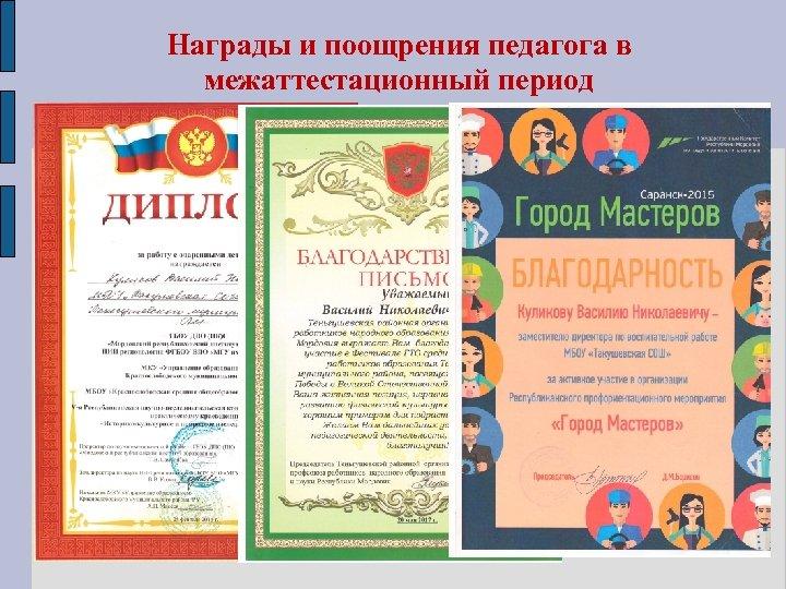 Награды и поощрения педагога в межаттестационный период