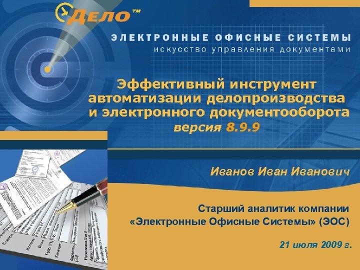 Эффективный инструмент автоматизации делопроизводства и электронного документооборота версия 8. 9. 9 Иванович Старший аналитик