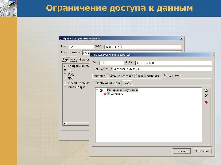 Ограничение доступа к данным