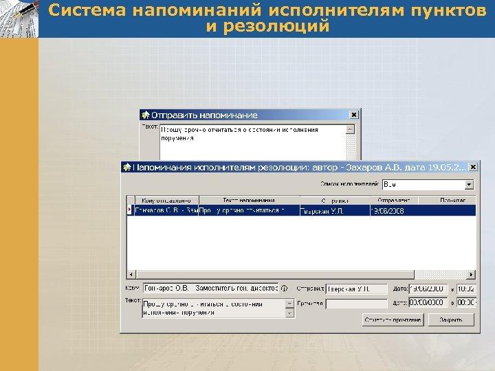 Система напоминаний исполнителям пунктов и резолюций