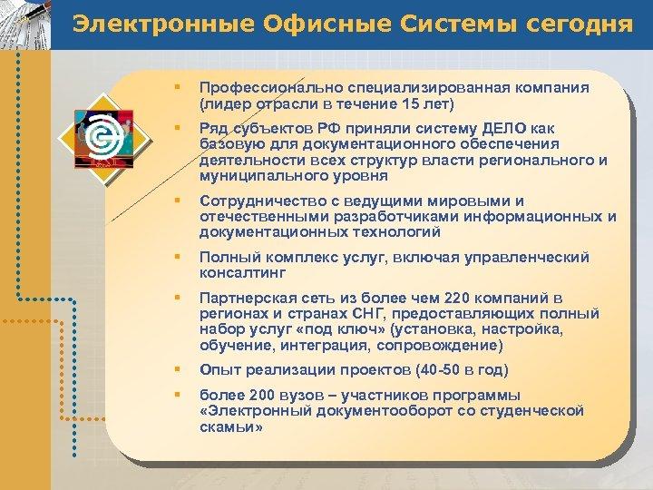 Электронные Офисные Системы сегодня § Профессионально специализированная компания (лидер отрасли в течение 15 лет)