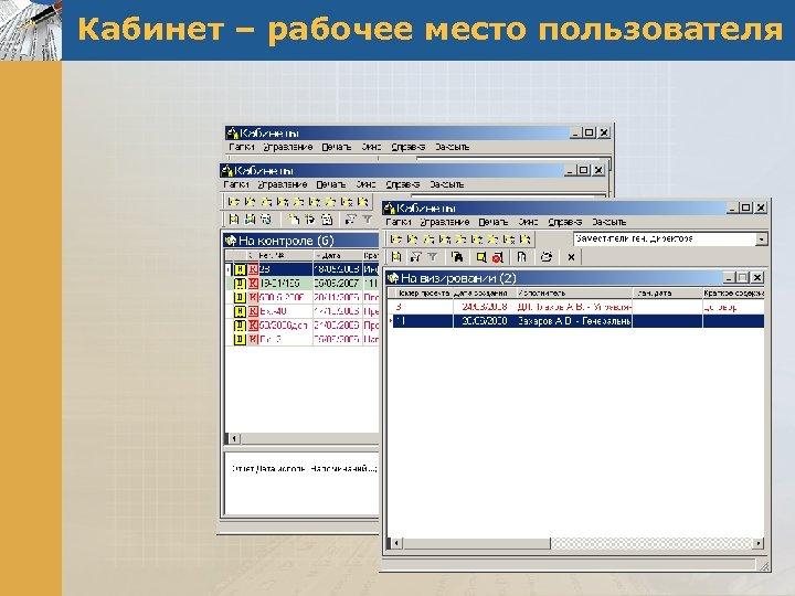 Кабинет – рабочее место пользователя