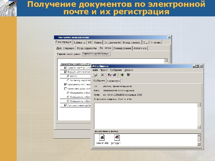 Получение документов по электронной почте и их регистрация