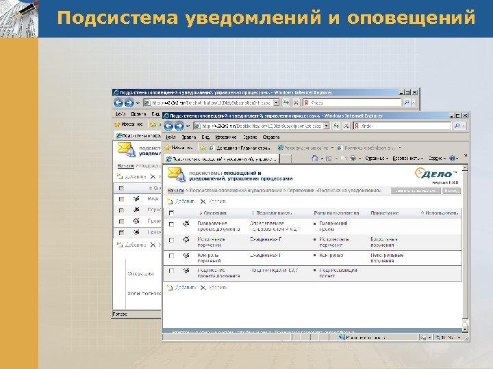 Подсистема уведомлений и оповещений