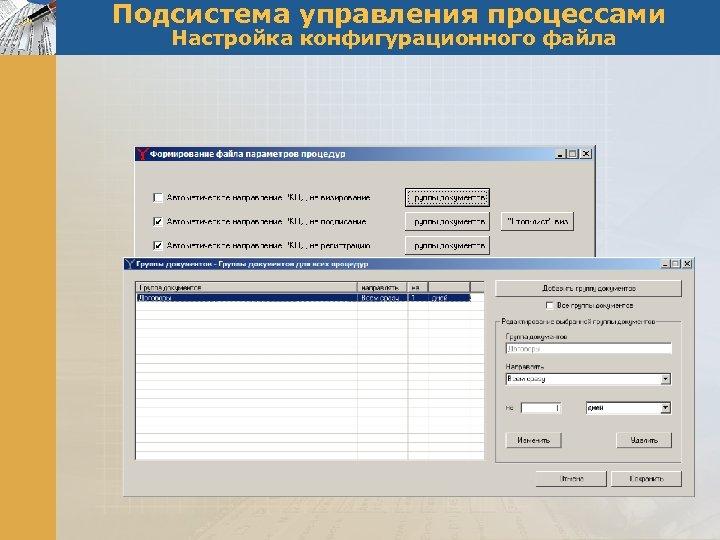 Подсистема управления процессами Настройка конфигурационного файла