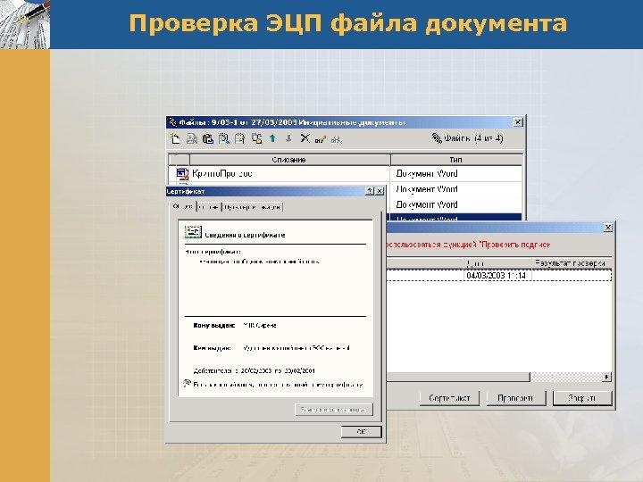 Проверка ЭЦП файла документа