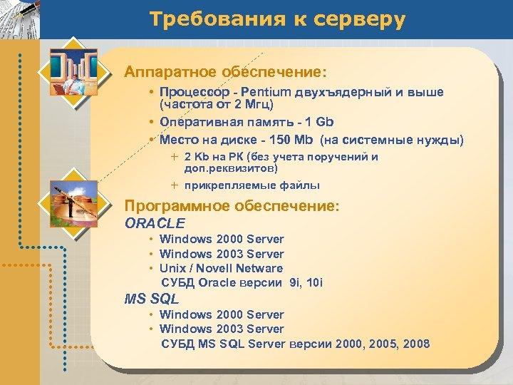 Требования к серверу Аппаратное обеспечение: • Процессор - Pentium двухъядерный и выше (частота от