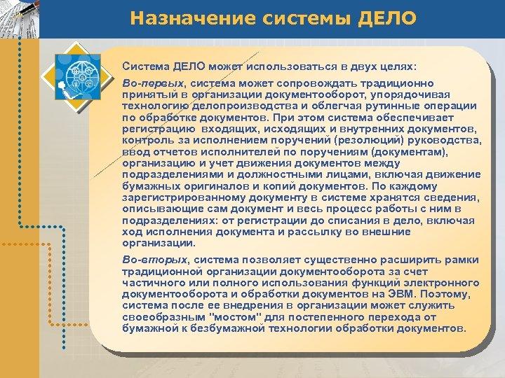 Назначение системы ДЕЛО Система ДЕЛО может использоваться в двух целях: Во-первых, система может сопровождать