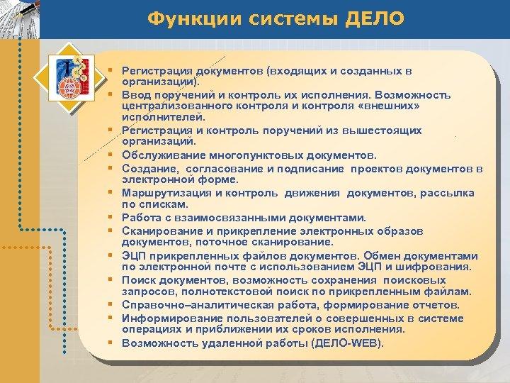 Функции системы ДЕЛО § Регистрация документов (входящих и созданных в организации). § Ввод поручений
