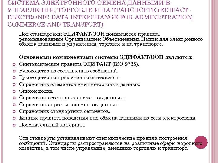 СИСТЕМА ЭЛЕКТРОННОГО ОБМЕНА ДАННЫМИ В УПРАВЛЕНИИ, ТОРГОВЛЕ И НА ТРАНСПОРТЕ (EDIFACT ELECTRONIC DATA INTERCHANGE