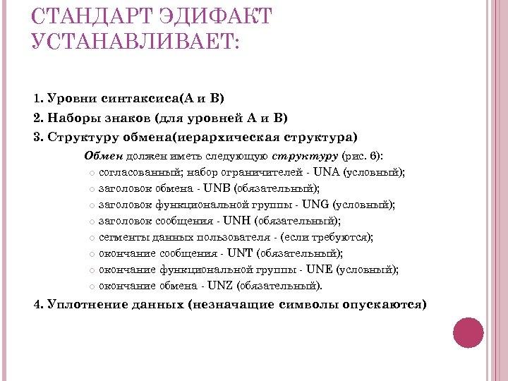 СТАНДАРТ ЭДИФАКТ УСТАНАВЛИВАЕТ: 1. Уровни синтаксиса(А и В) 2. Наборы знаков (для уровней А