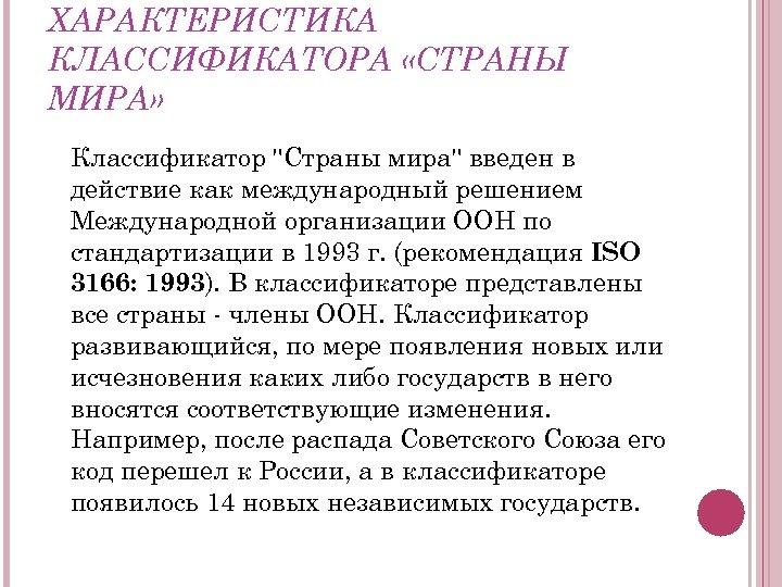 ХАРАКТЕРИСТИКА КЛАССИФИКАТОРА «СТРАНЫ МИРА» Классификатор