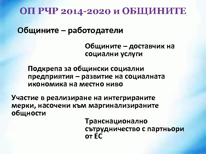 ОП РЧР 2014 -2020 и ОБЩИНИТЕ Общините – работодатели Общините – доставчик на социални