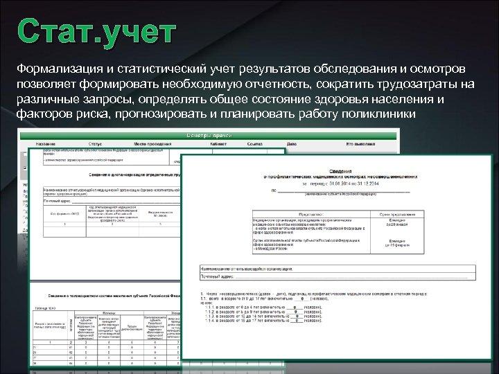 Стат. учет Формализация и статистический учет результатов обследования и осмотров позволяет формировать необходимую отчетность,