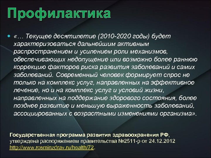 Профилактика «… Текущее десятилетие (2010 -2020 годы) будет характеризоваться дальнейшим активным распространением и усилением