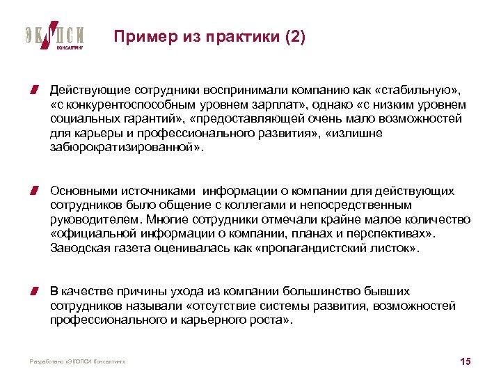 Пример из практики (2) Действующие сотрудники воспринимали компанию как «стабильную» , «с конкурентоспособным уровнем
