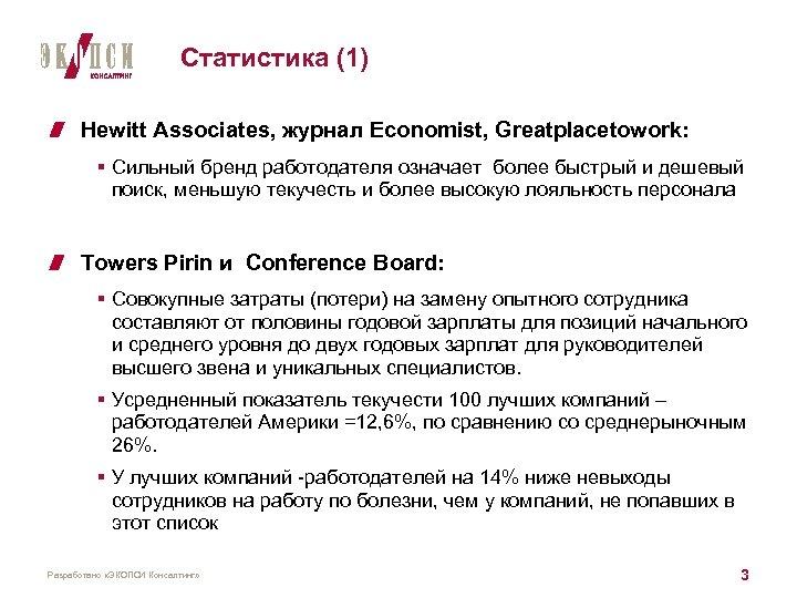 Статистика (1) Hewitt Аssociates, журнал Economist, Greatplacetowork: § Сильный бренд работодателя означает более быстрый