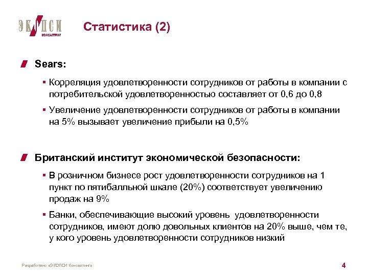 Статистика (2) Sears: § Корреляция удовлетворенности сотрудников от работы в компании с потребительской удовлетворенностью