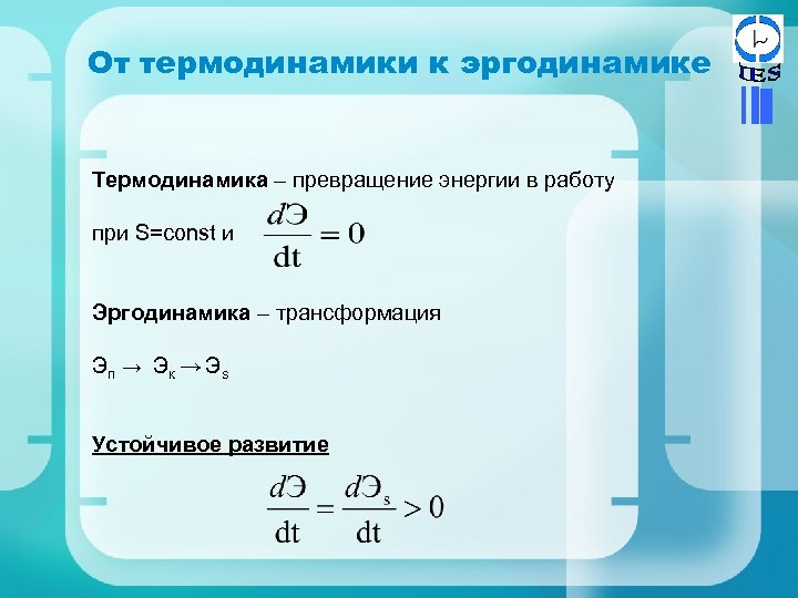 От термодинамики к эргодинамике Термодинамика – превращение энергии в работу при S=const и Эргодинамика