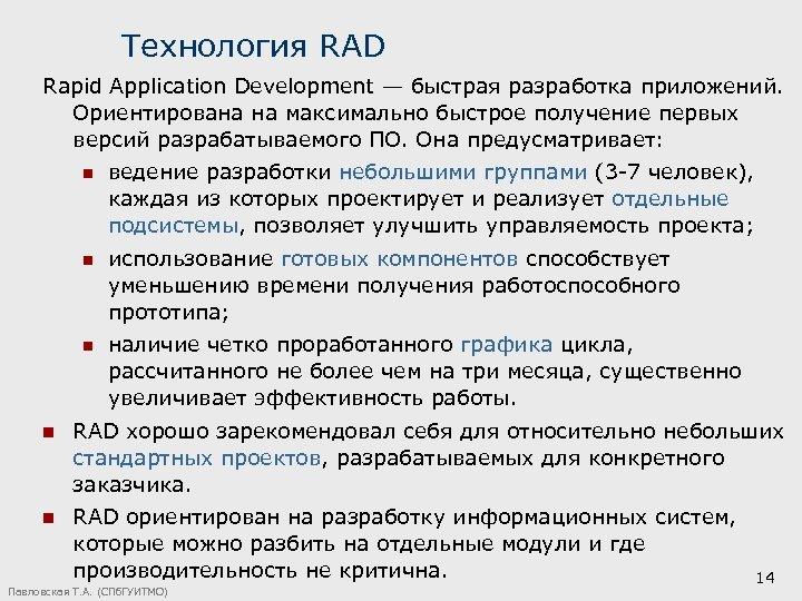 Технология RAD Rapid Application Development — быстрая разработка приложений. Ориентирована на максимально быстрое получение