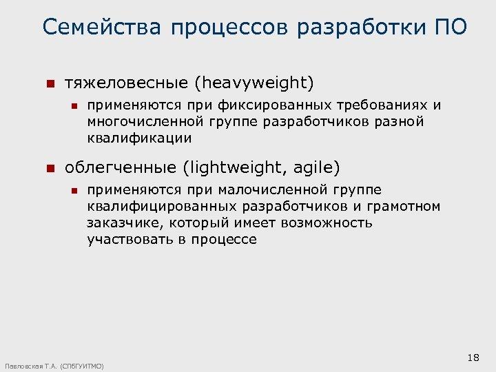 Семейства процессов разработки ПО n тяжеловесные (heavyweight) n n применяются при фиксированных требованиях и