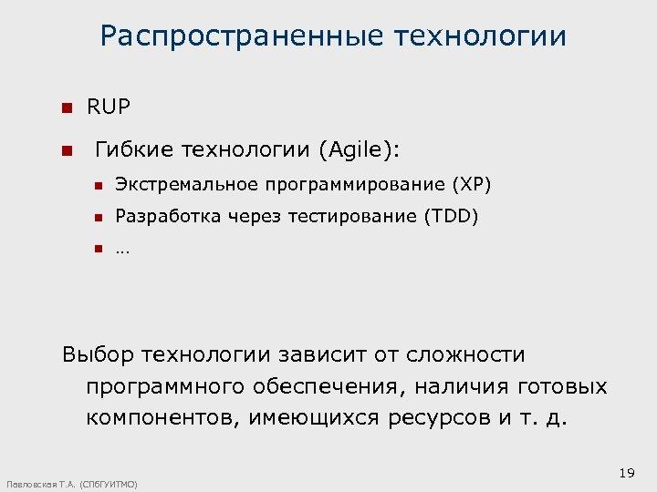 Распространенные технологии n RUP n Гибкие технологии (Agile): n Экстремальное программирование (XP) n Разработка