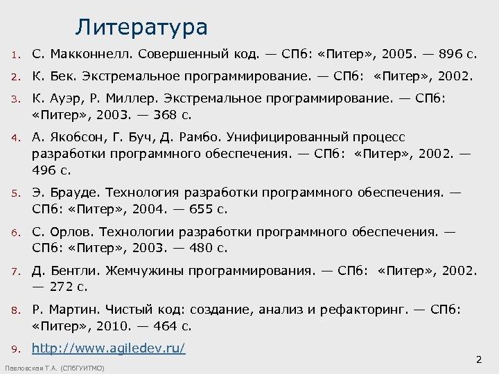 Литература 1. С. Макконнелл. Совершенный код. — СПб: «Питер» , 2005. — 896 с.