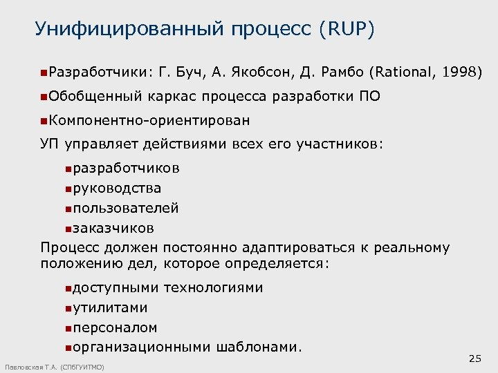 Унифицированный процесс (RUP) n. Разработчики: Г. Буч, А. Якобсон, Д. Рамбо (Rational, 1998) n.
