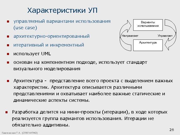 Характеристики УП n управляемый вариантами использования (use case) n архитектурно-ориентированный n итеративный и инкрементный