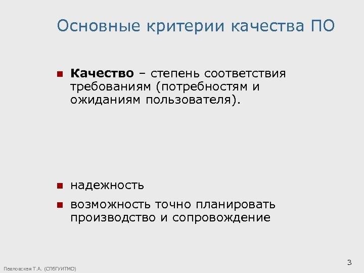 Основные критерии качества ПО n Качество – степень соответствия требованиям (потребностям и ожиданиям пользователя).