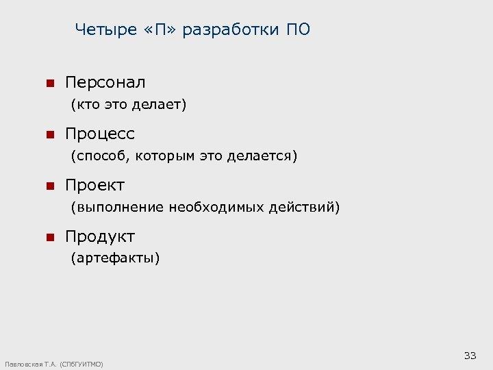 Четыре «П» разработки ПО n Персонал (кто это делает) n Процесс (способ, которым это