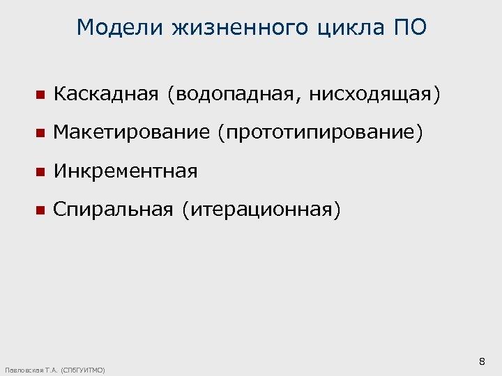 Модели жизненного цикла ПО n Каскадная (водопадная, нисходящая) n Макетирование (прототипирование) n Инкрементная n