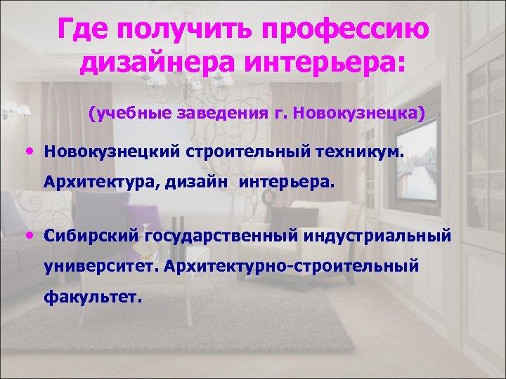 Где получить профессию дизайнера интерьера: (учебные заведения г. Новокузнецка) • Новокузнецкий строительный техникум. Архитектура,