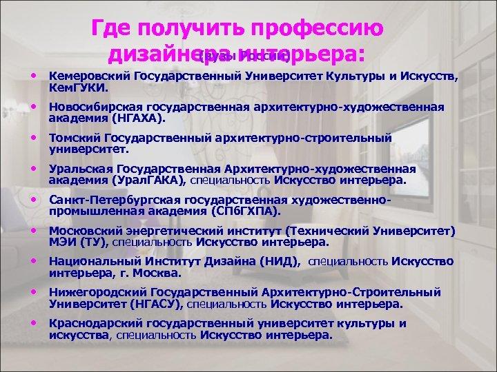 Где получить профессию (вузы России) дизайнера интерьера: • Кемеровский Государственный Университет Культуры и Искусств,