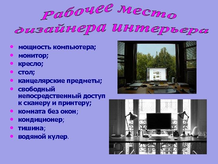 • • • мощность компьютера; монитор; кресло; стол; канцелярские предметы; свободный непосредственный доступ