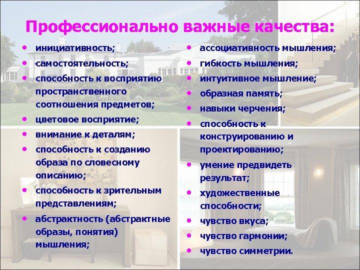 Профессионально важные качества: • инициативность; • . самостоятельность; • способность к восприятию пространственного соотношения
