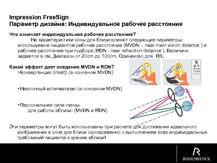 Impression Free. Sign Параметр дизайна: Индивидуальное рабочее расстояние Что означает индивидуальное рабочее расстояние? На