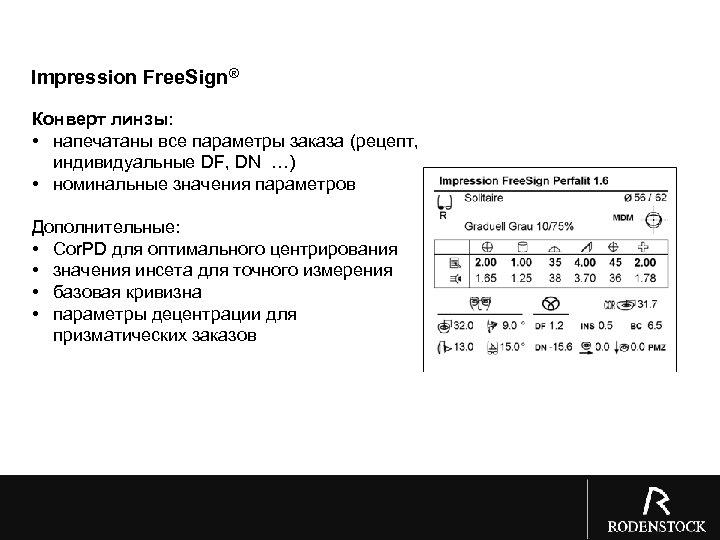 Impression Free. Sign® Конверт линзы: • напечатаны все параметры заказа (рецепт, индивидуальные DF, DN