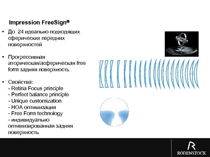 Impression Free. Sign • До 24 идеально подходящих сферических передних поверхностей • Прогрессивная аторическая/асферическая