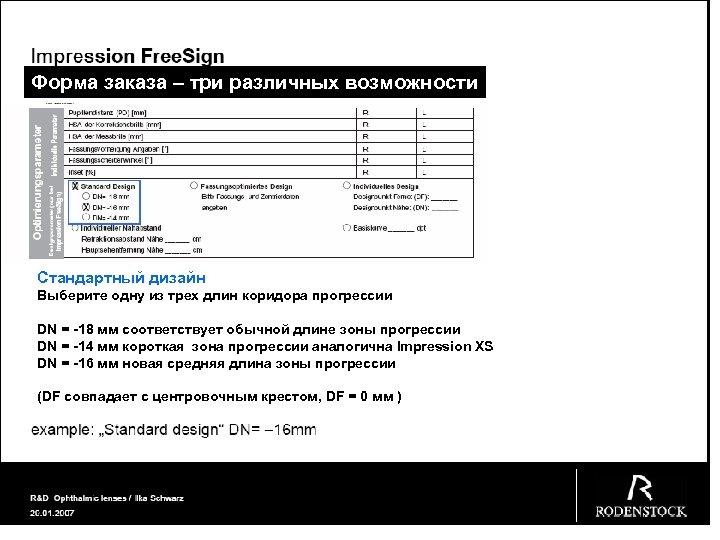 Форма заказа – три различных возможности Стандартный дизайн Выберите одну из трех длин коридора