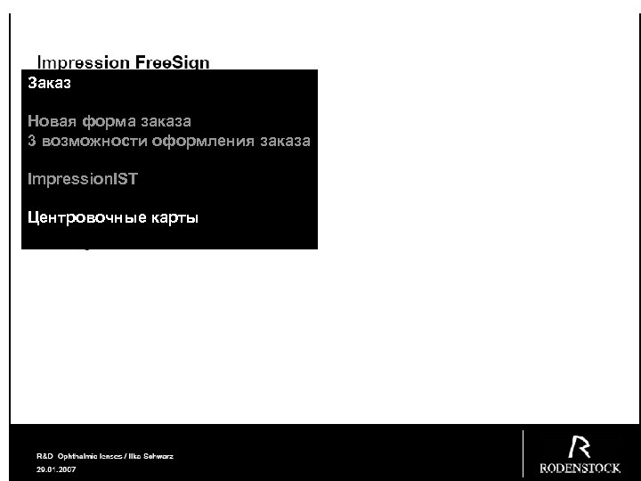 Заказ Новая форма заказа 3 возможности оформления заказа Impression. IST Центровочные карты