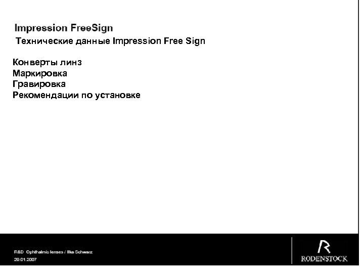 Технические данные Impression Free Sign Конверты линз Маркировка Гравировка Рекомендации по установке